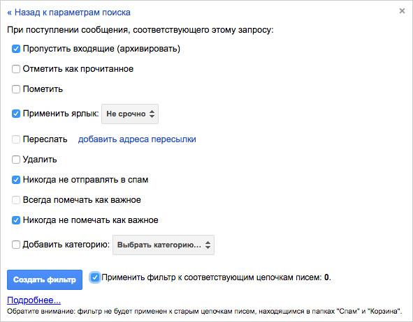 Настройка фильтра в Gmail